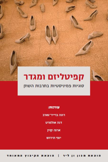 קפיטליזם ומגדר - מכון ון ליר בירושלים