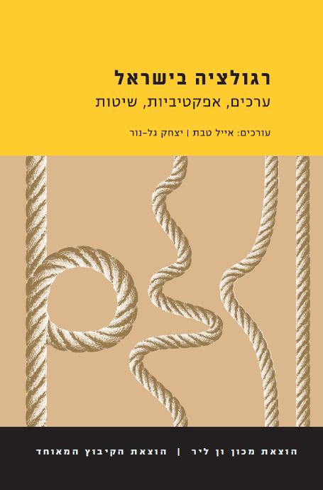 כריכת ספר רגולציה בישראל