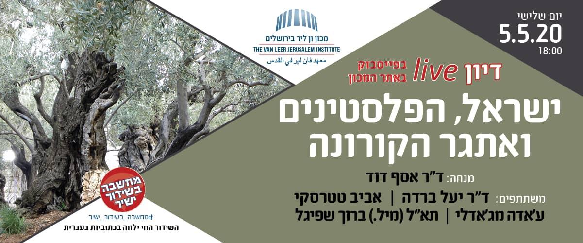 إسرائيل، الفلسطينيون وتحدّيات الكورونا