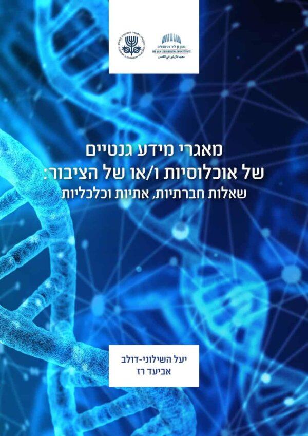 מאגרי מידע גנטיים קליניים של אוכלוסיות