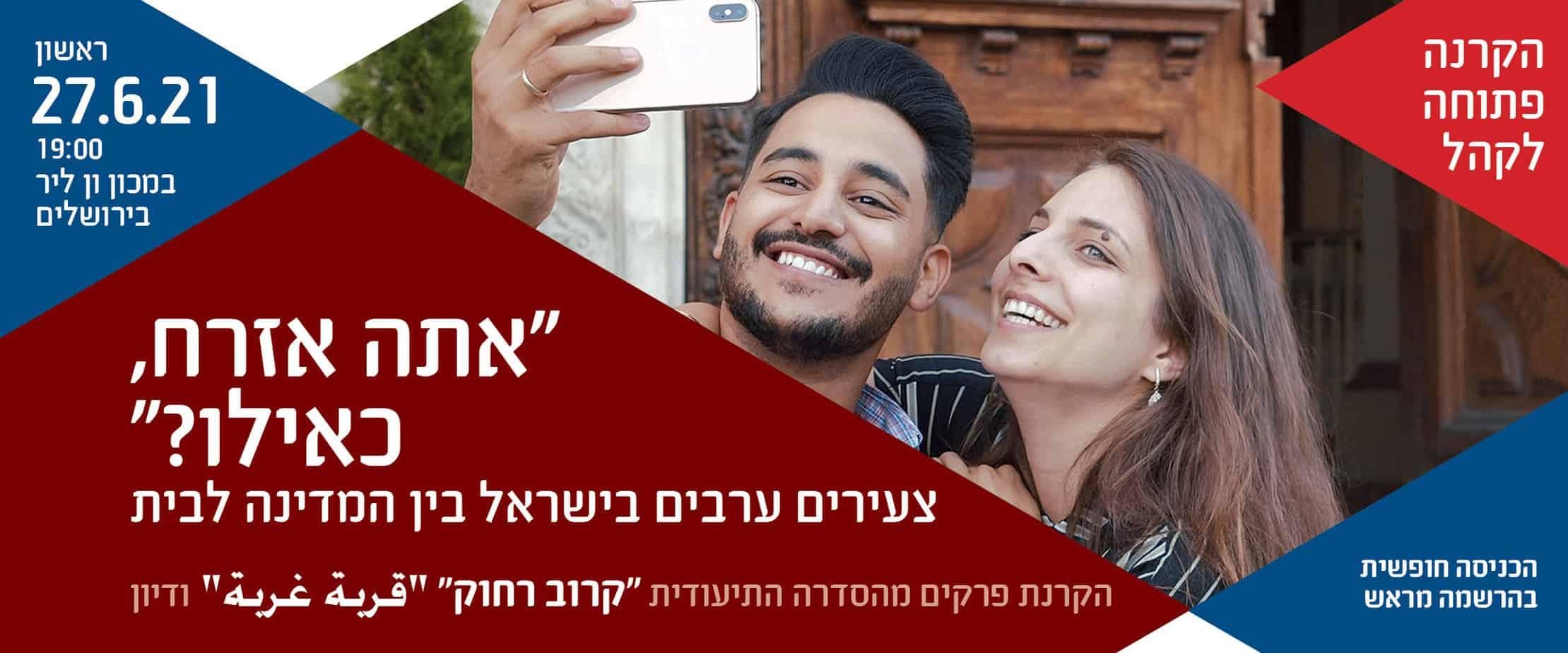 צעירים ערבים בישראל בין המדינה לבית