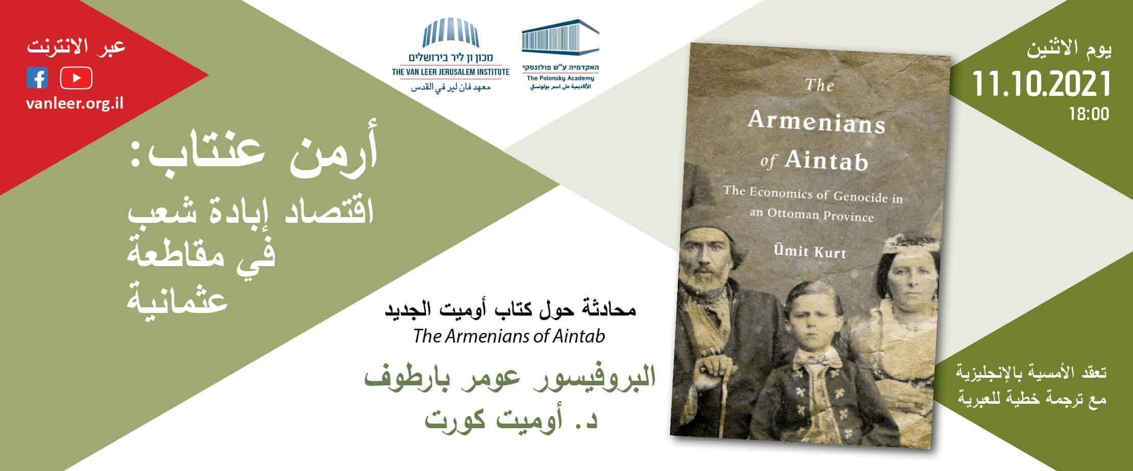 أرمن عنتاب: اقتصاد إبادة شعب في مقاطعة عثمانية